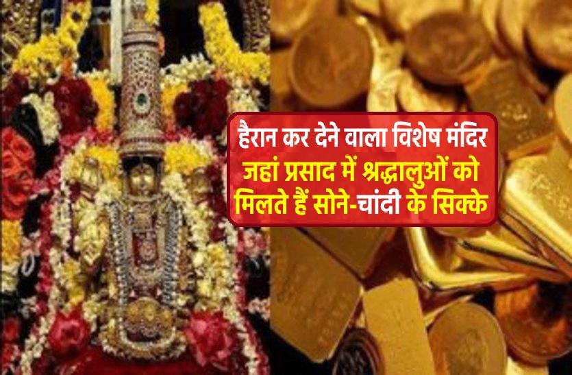 ऐसा मंदिर जहां प्रसाद में मिलते हैं सोने-चांदी के सिक्के...